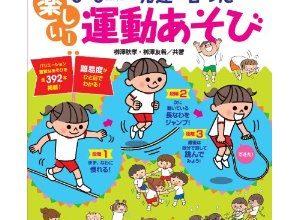 「0~5歳児の発達に合った 楽しい! 運動あそび」発売