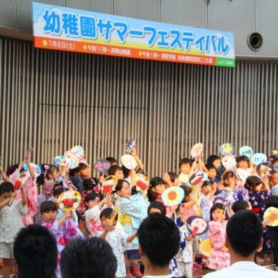 幼稚園サマーフェスティバル