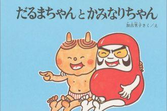 読みきかせだより(年中・年長) 82