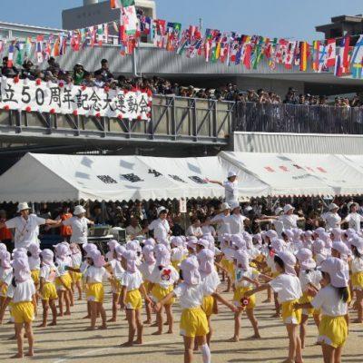 創立50周年記念大運動会