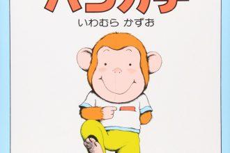読みきかせだより(年中・年長) 92