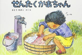 読みきかせだより(年中・年長) 96