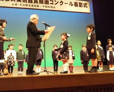 平山郁夫美術館賞絵画コンクール表彰式