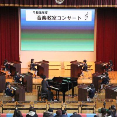 音楽教室コンサート