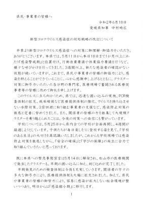●020618 県民の皆様へ(お手紙)最終版のサムネイル