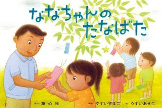 読みきかせだより(年中・年長) 5