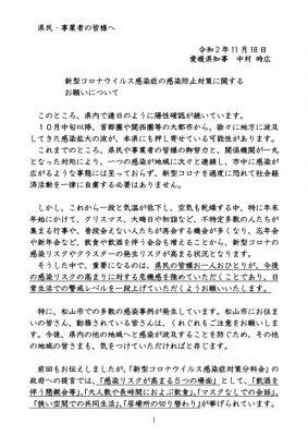 021118県民・事業者の皆様へ(お手紙)04知事最終セットのサムネイル
