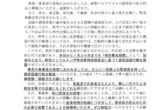 愛媛県知事からのメッセージ