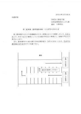 第二駐車場(園南側駐車場)入口変更のお知らせのサムネイル