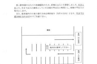 第二駐車場進入方法の変更について(6月1日より)