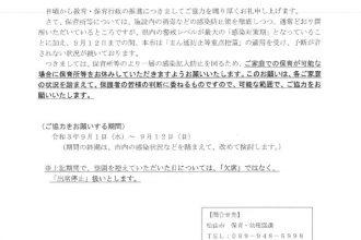 松山市より家庭保育等への協力のお願い