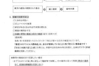 松山市より「新型コロナウイルス感染症」への対応のポイントのお知らせ