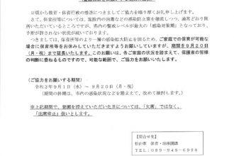松山市より家庭保育等への協力延長のお願い