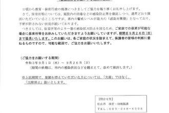松山市より家庭保育等への協力再延長のお願い