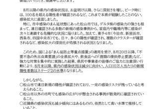 愛媛県より新型コロナウイルスに関する今後の対策について